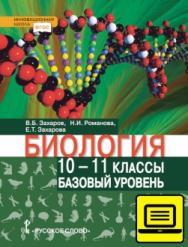 Биология. Общая биология: учебник для 10-11  класса общеобразовательных организаций. ISBN 978-5-533-01425-0