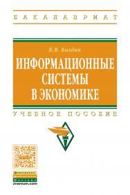 Информационные системы в экономике ISBN 978-5-16-005009-6