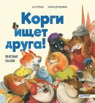 Корги ищет друга! Полезные сказки ISBN 978-5-00116-381-7