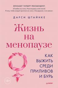 Жизнь на менопаузе. Как выжить среди приливов и бурь./ Пер. на русский Н. Болдырева ISBN 978-5-00116-472-2