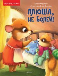 Плюша, не болей! Полезные сказки ISBN 978-5-00116-586-6