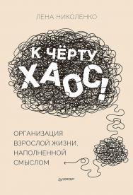 К чёрту хаос! Организация взрослой жизни, наполненной смыслом. — (Серия «Young Adult Nonfiction») ISBN 978-5-00116-633-7