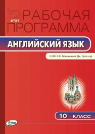 Рабочая программа по английскому языку. 10 класс. – 2-е изд., эл.– (Рабочие программы) ISBN 978-5-408-04781-9