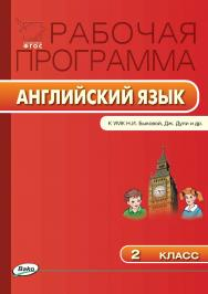 Рабочая программа по английскому языку. 2 класс. – 3-е изд., эл. – (Рабочие программы) ISBN 978-5-408-04783-3