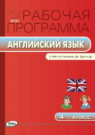 Рабочая программа по английскому языку. 4 класс. – 2-е изд., эл. – (Рабочие программы). ISBN 978-5-408-04929-5
