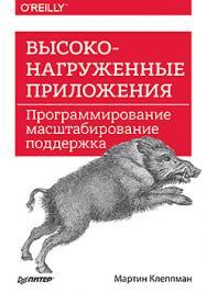 Высоконагруженные приложения. Программирование, масштабирование, поддержка ISBN 978-5-4461-0512-0