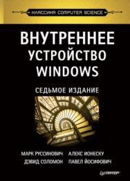 Внутреннее устройство Windows. 7-е изд. ISBN 978-5-4461-0663-9