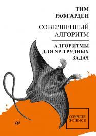 Совершенный алгоритм. Алгоритмы для NP-трудных задач. — (Серия «Библиотека программиста») ISBN 978-5-4461-1799-4