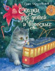 Сказки для детей и взрослых ISBN 978-5-4461-1809-0