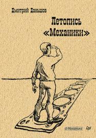 """Летопись """"Механики"""" ISBN 978-5-4461-1813-7"""