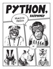 Python, например / Пер. с англ. Е. Матвеев - (Серия «Библиотека программиста») ISBN 978-5-4461-1826-7
