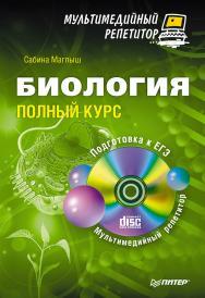Биология: Полный курс. Мультимедийный репетитор (+CD) ISBN 978-5-4461-9417-9