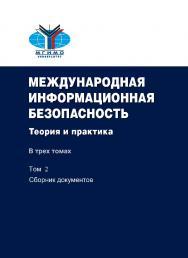 Международная информационная безопасность: Теория и практика: В трех томах. Том 2: Сборник документов (на русском языке) ISBN 978-5-7567-1099-1