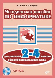 Методическое пособие по информатике для учителей 2—4 классов общеобразовательных школ ISBN 5-94157-641-2