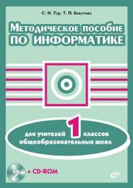 Методическое пособие по информатике для учителей 1 классов общеобразовательных школ ISBN 5-94157-685-4