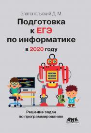 Подготовка к ЕГЭ по информатике в 2020 году. Решение задач по программированию ISBN 978-5-97060-829-6