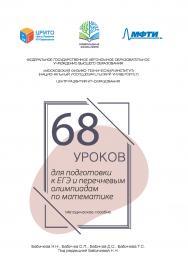 68 уроков для подготовки к ЕГЭ и перечневым олимпиадам по математике. Методическое пособие ISBN 978-5-97060-843-2