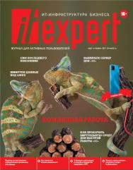 IT-Expert ISBN ite_2021_03