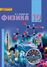 Физика: учебник для 10 класса общеобразовательных организаций. ISBN 978-5-533-02002-2
